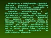 Моніторинг – телемедична процедура, різновид телеметрії – віддалена реєстраці...