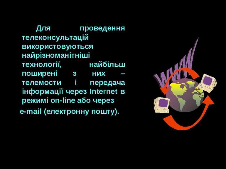 Для проведення телеконсультацій використовуються найрізноманітніші технології...