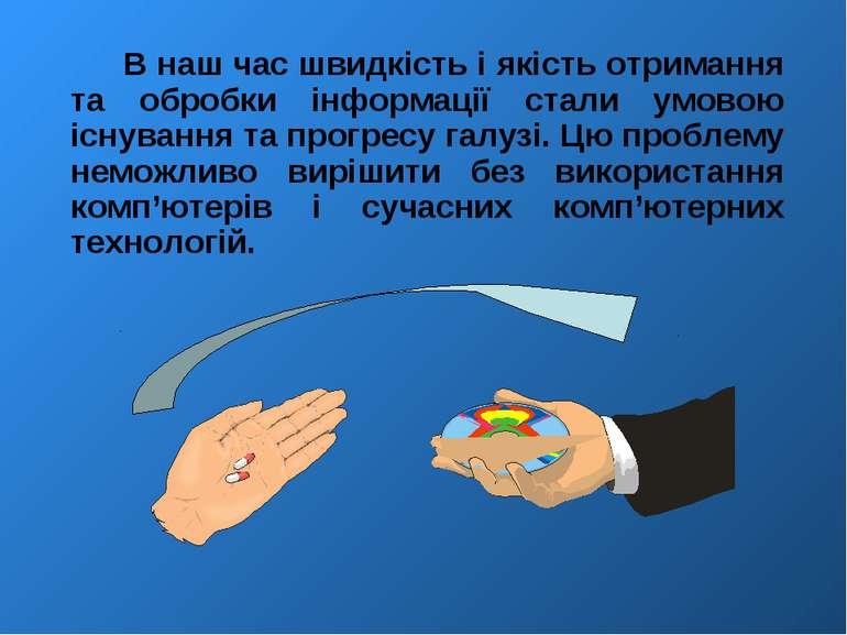 В наш час швидкість і якість отримання та обробки інформації стали умовою існ...