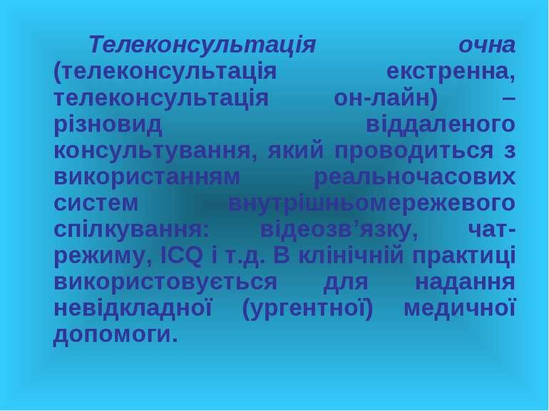 Телеконсультація очна (телеконсультація екстренна, телеконсультація он-лайн) ...