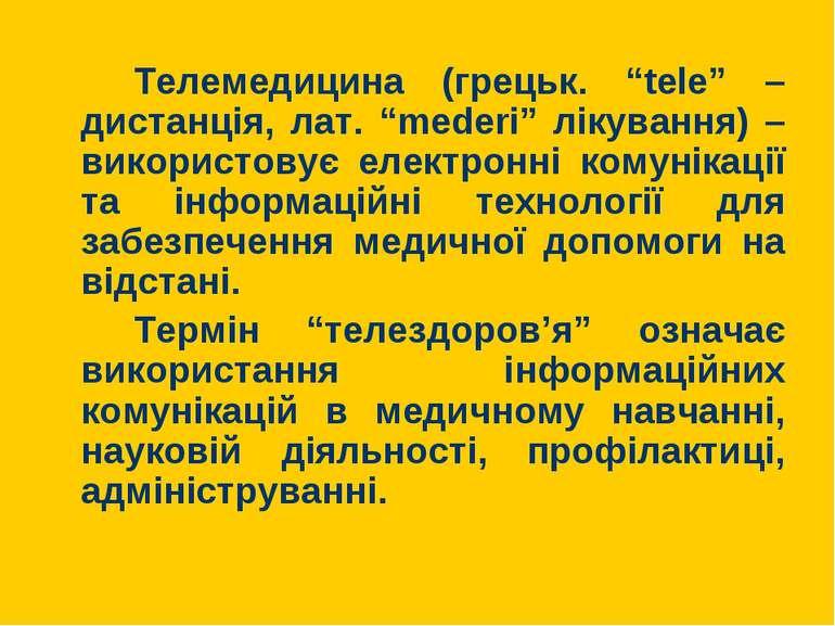 """Телемедицина (грецьк. """"tele"""" – дистанція, лат. """"mederi"""" лікування) – використ..."""