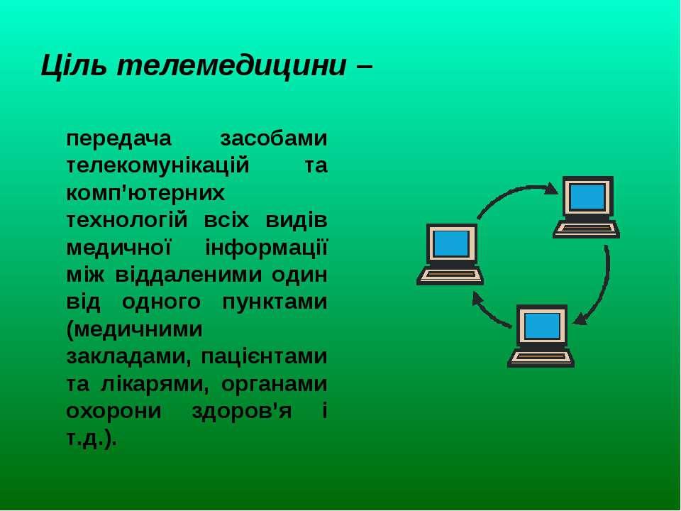 Ціль телемедицини – передача засобами телекомунікацій та комп'ютерних техноло...