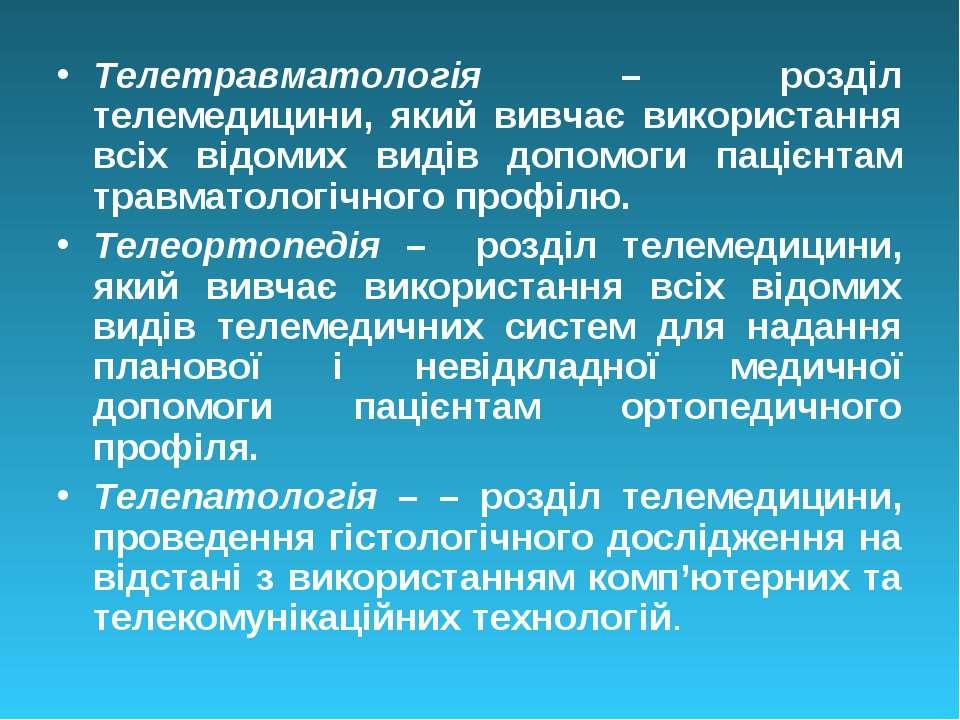 Телетравматологія – розділ телемедицини, який вивчає використання всіх відоми...