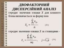 ДВОФАКТОРНИЙ ДИСПЕРСІЙНИЙ АНАЛІЗ середнє значення ознаки Х для кожного блока ...