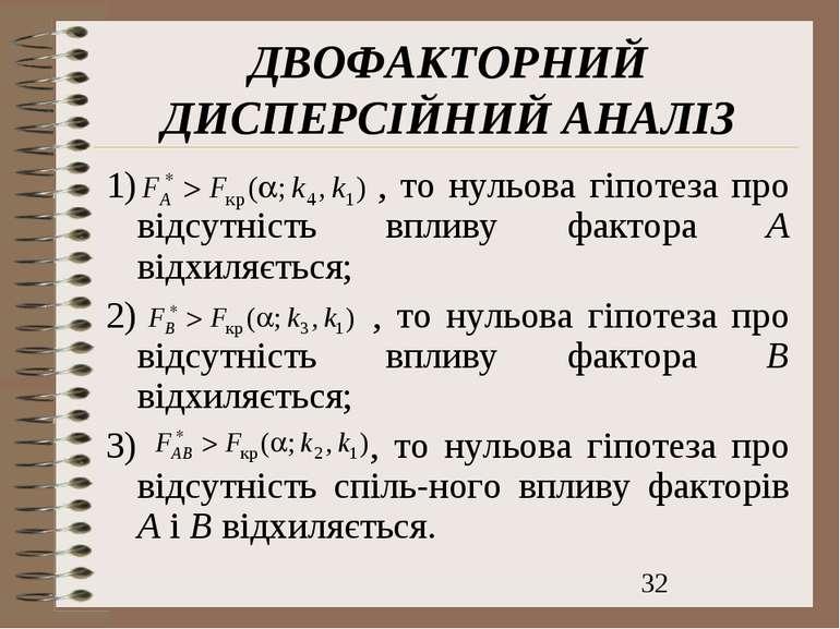 ДВОФАКТОРНИЙ ДИСПЕРСІЙНИЙ АНАЛІЗ 1) , то нульова гіпотеза про відсутність впл...