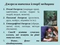 Джерела вивчення історії медицини Речові джерела (знаряддя праці, пам'ятники,...