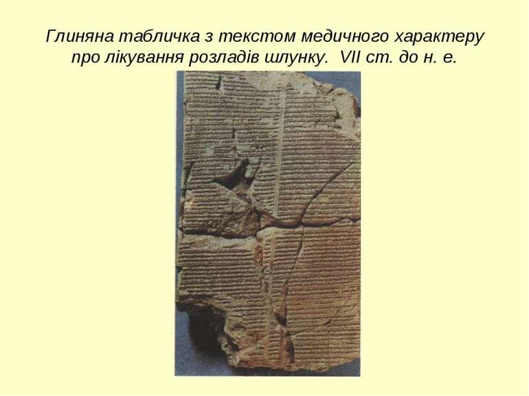 Глиняна табличка з текстом медичного характеру про лікування розладів шлунку....