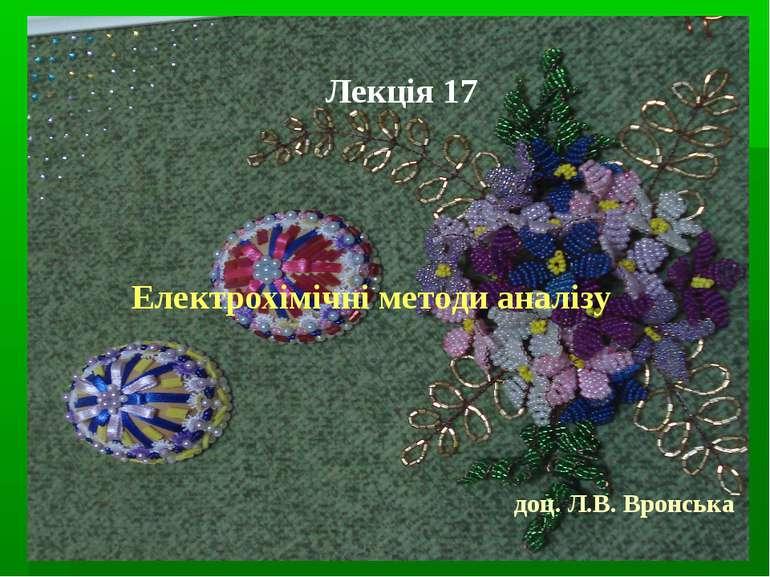 Лекція 17 Електрохімічні методи аналізу доц. Л.В. Вронська