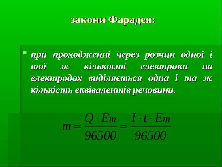 закони Фарадея: при проходженні через розчин одної і тої ж кількості електрик...