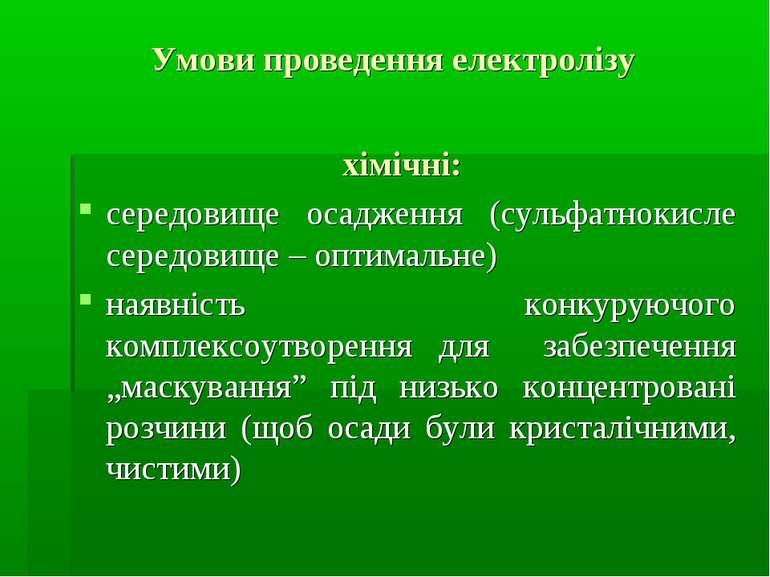 Умови проведення електролізу хімічні: середовище осадження (сульфатнокисле се...