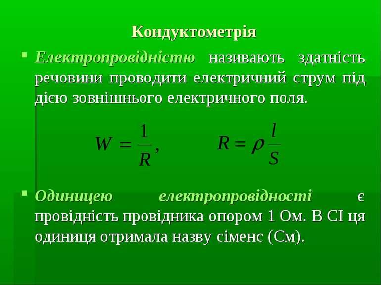 Кондуктометрія Електропровідністю називають здатність речовини проводити елек...