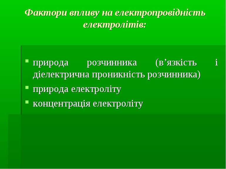 Фактори впливу на електропровідність електролітів: природа розчинника (в'язкі...