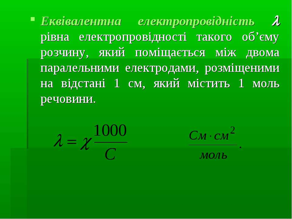 Еквівалентна електропровідність рівна електропровідності такого об'єму розчин...