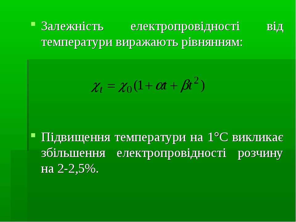 Залежність електропровідності від температури виражають рівнянням: Підвищення...