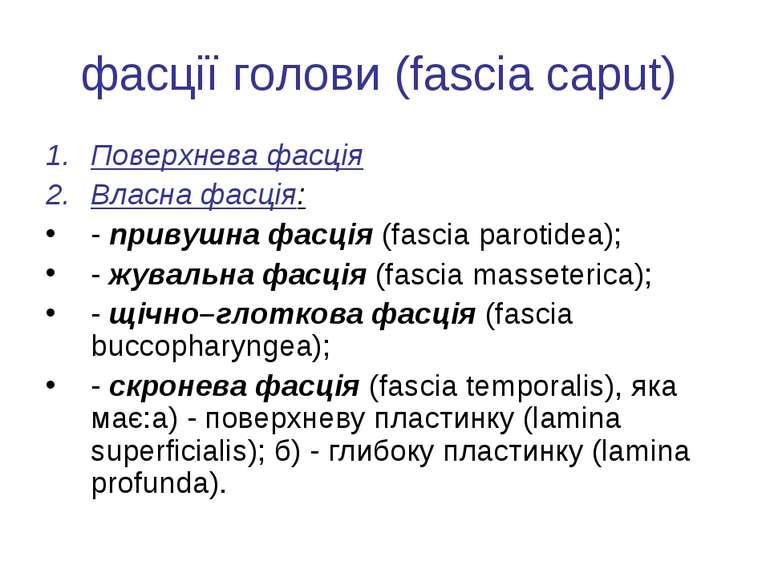 фасції голови (fascia caput) Поверхнева фасція Власна фасція: - привушна фасц...
