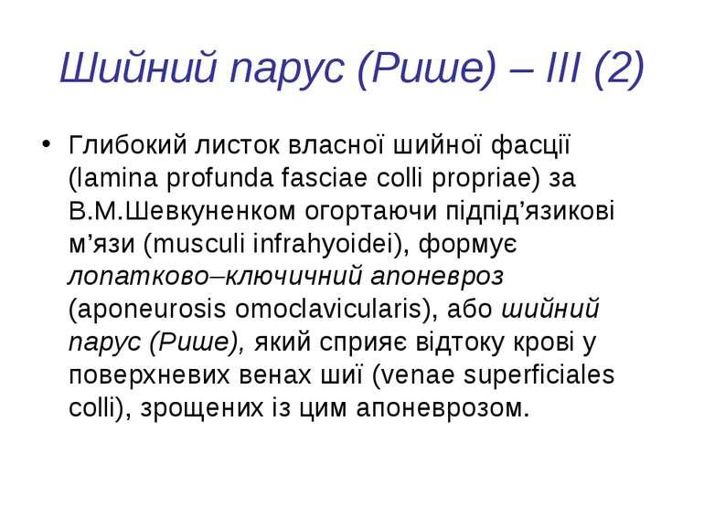 Шийний парус (Рише) – III (2) Глибокий листок власної шийної фасції (lamina p...