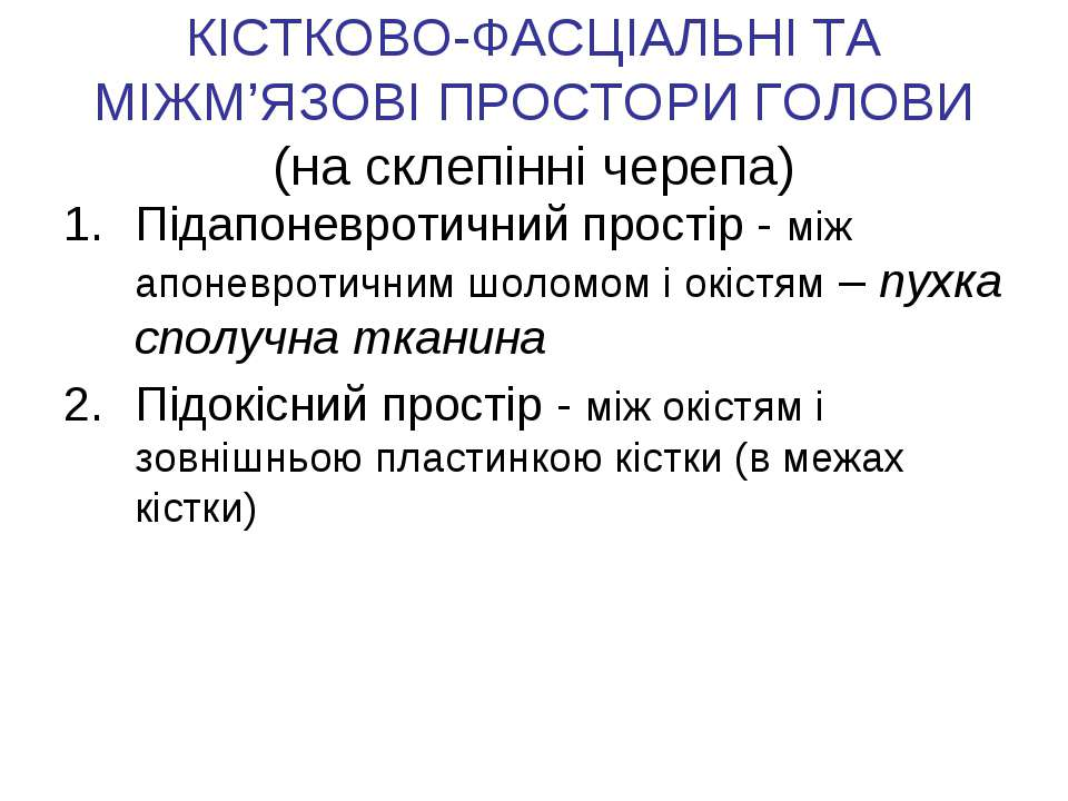 КІСТКОВО-ФАСЦІАЛЬНІ ТА МІЖМ'ЯЗОВІ ПРОСТОРИ ГОЛОВИ (на склепінні черепа) Підап...