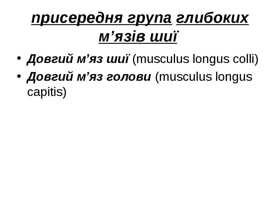 присередня група глибоких м'язів шиї Довгий м'яз шиї (musculus longus colli) ...