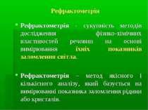 Рефрактометрія Рефрактометрія - сукупність методів дослідження фізико-хімічни...