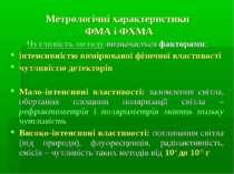 Метрологічні характеристики ФМА і ФХМА Чутливість методу визначається фактора...