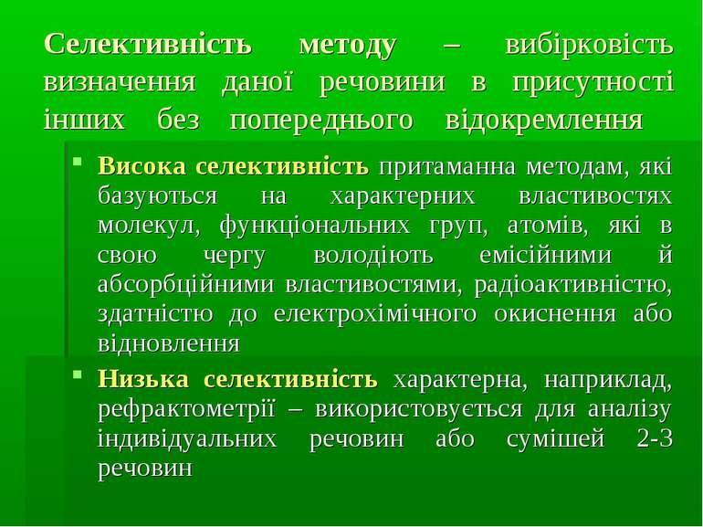 Селективність методу – вибірковість визначення даної речовини в присутності і...