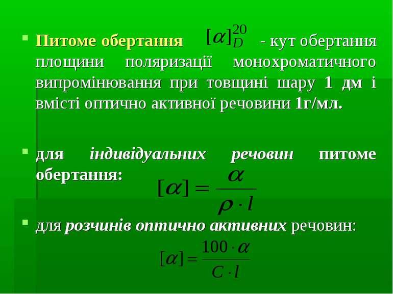 Питоме обертання - кут обертання площини поляризації монохроматичного випромі...