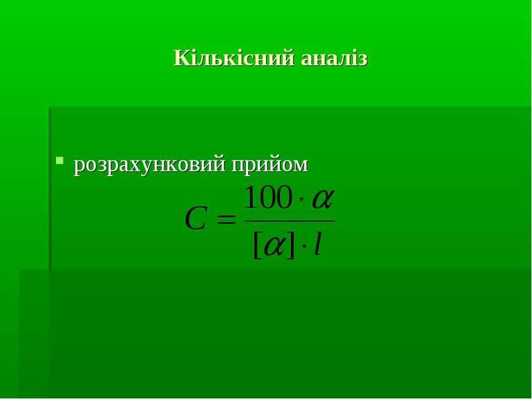 Кількісний аналіз розрахунковий прийом