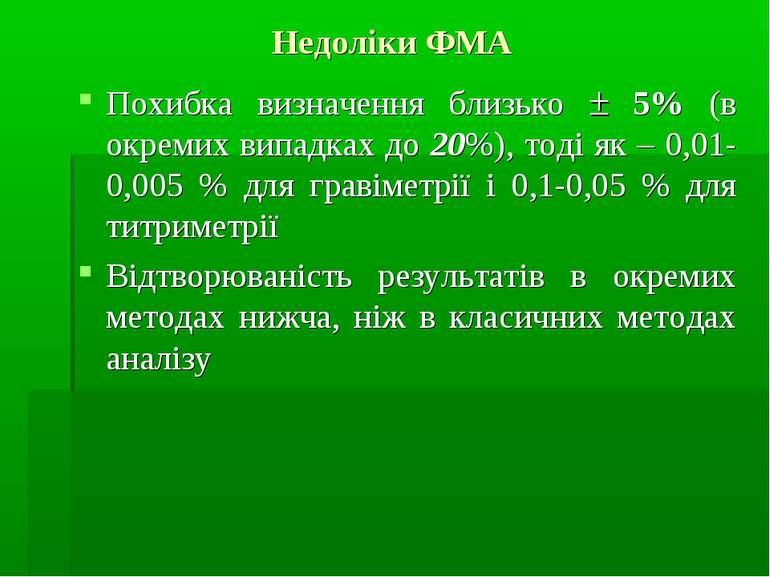 Недоліки ФМА Похибка визначення близько 5% (в окремих випадках до 20%), тоді ...