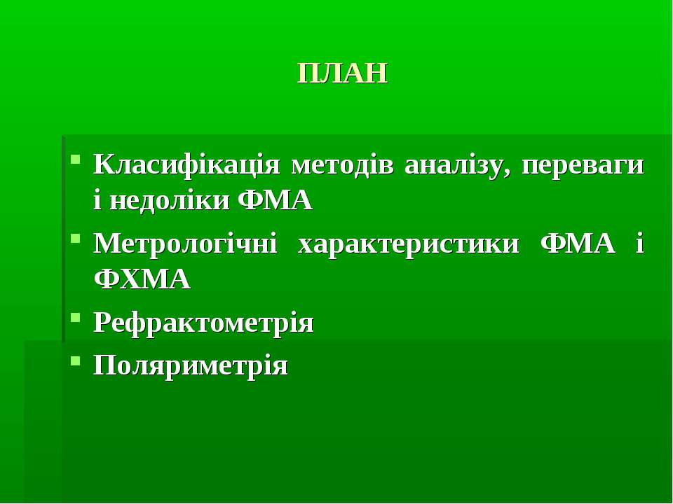 ПЛАН Класифікація методів аналізу, переваги і недоліки ФМА Метрологічні харак...