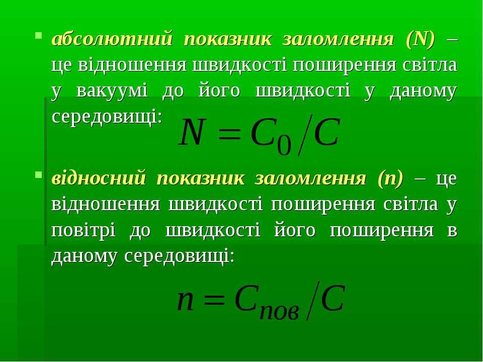 абсолютний показник заломлення (N) – це відношення швидкості поширення світла...