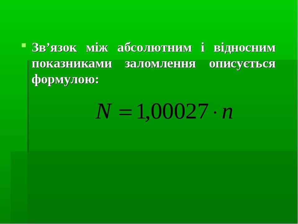 Зв'язок між абсолютним і відносним показниками заломлення описується формулою: