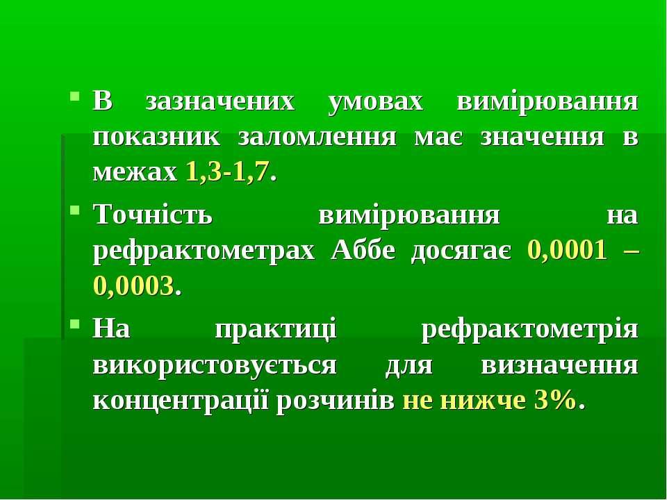 В зазначених умовах вимірювання показник заломлення має значення в межах 1,3-...