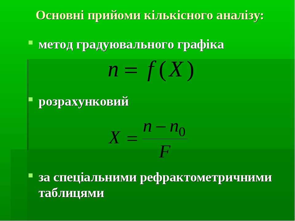 Основні прийоми кількісного аналізу: метод градуювального графіка розрахунков...