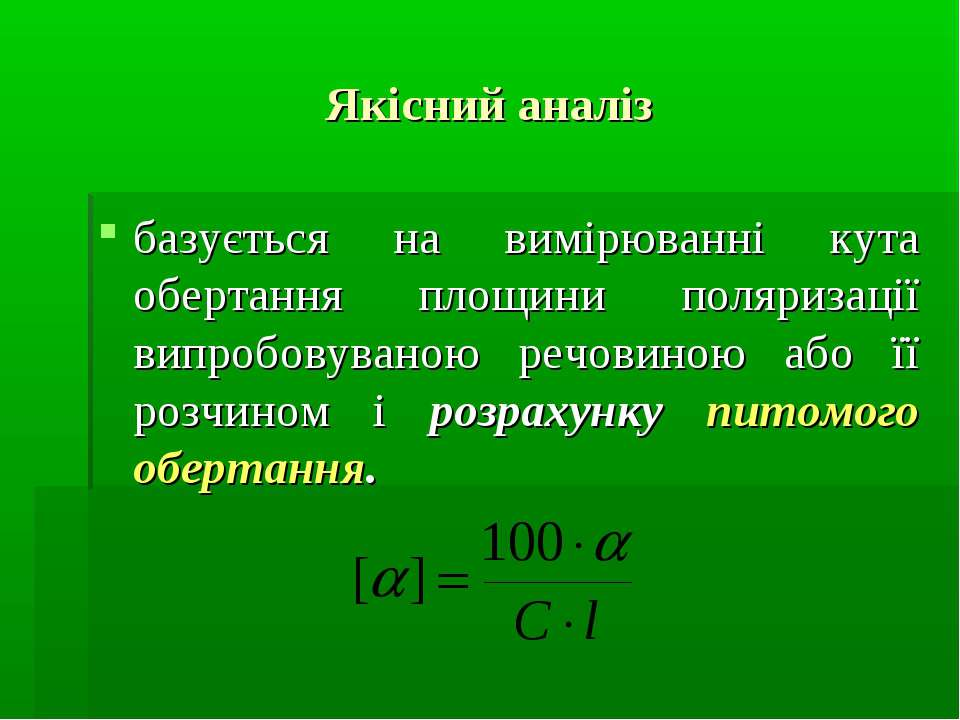 Якісний аналіз базується на вимірюванні кута обертання площини поляризації ви...