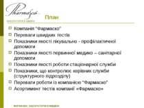"""План Компанія """"Фармаско"""" Переваги швидких тестів Показники якості лікувально ..."""