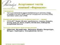 Асортимент тестів компанії «Фармаско» Онкомаркери Тести для визначення карцин...