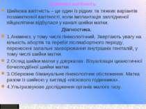 Шийкова вагітність Шийкова вагітність – це один із рідких та тяжких варіантів...