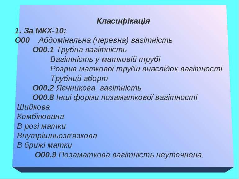 Класифікація 1. За МКХ-10: О00 Абдомінальна (черевна) вагітність О00.1 Трубна...