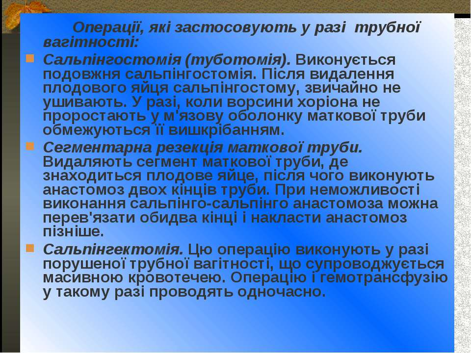 Операції, які застосовують у разі трубної вагітності: Сальпінгостомія (тубото...