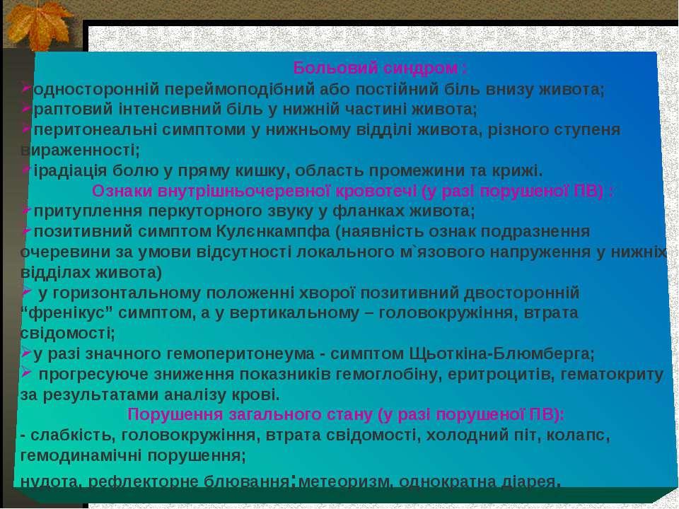 Больовий синдром : односторонній переймоподібний або постійний біль внизу жив...