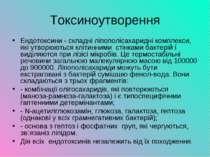Токсиноутворення Ендотоксини - складні ліпополісахаридні комплекси, які утвор...