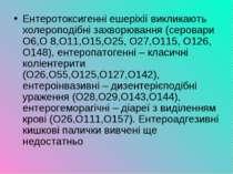 Ентеротоксигенні ешеріхії викликають холероподібні захворювання (серовари О6,...