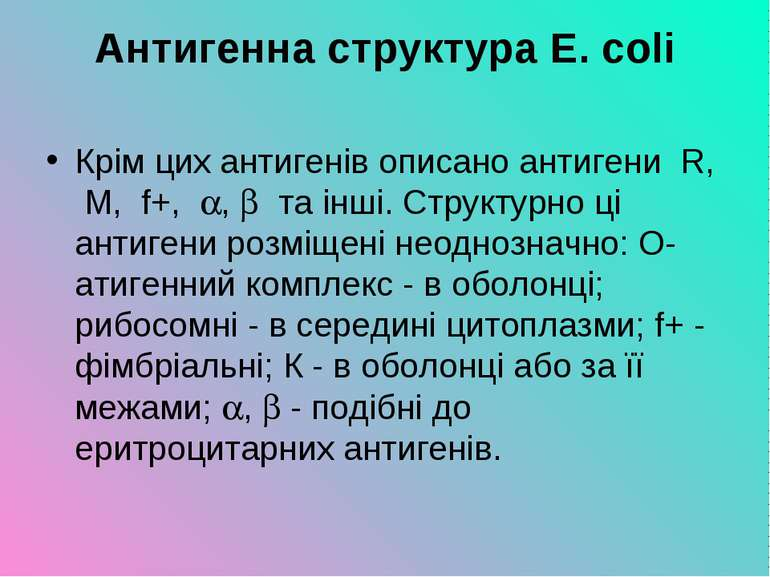 Антигенна структура Е. сoli Крім цих антигенів описано антигени R, M, f+, , т...