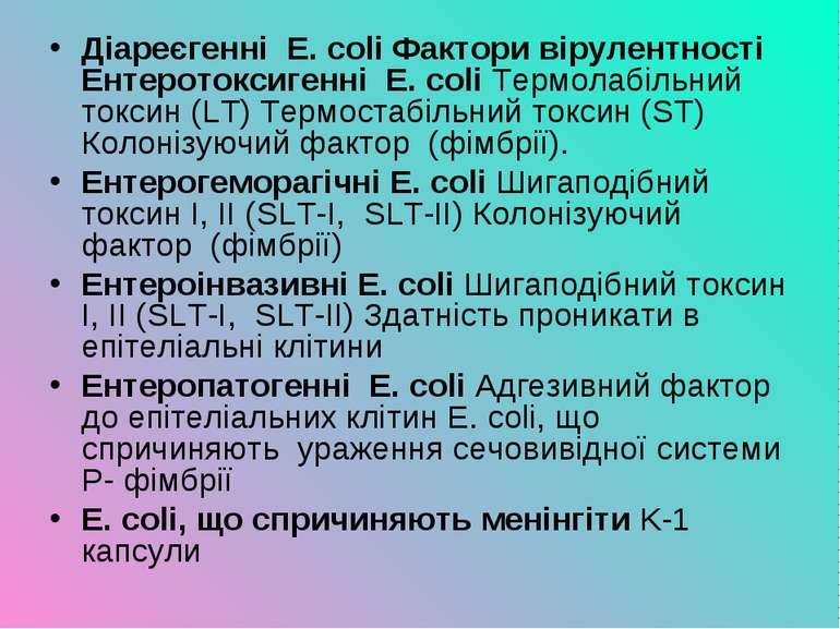 Діареєгенні E. coli Фактори вірулентності Ентеротоксигенні E. coli Термолабіл...