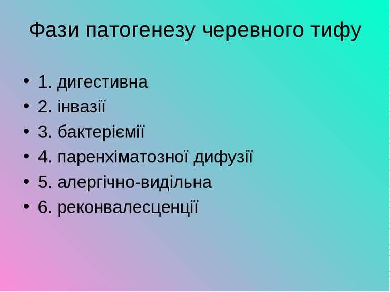 Фази патогенезу черевного тифу 1. дигестивна 2. інвазії 3. бактеріємії 4. пар...