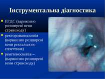 Інструментальна діагностика ЕГДС (варикозно розширені вени стравоходу) ректор...