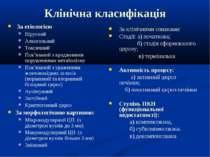 Клінічна класифікація За етіологією Вірусний Алкогольний Токсичний Пов'язаний...