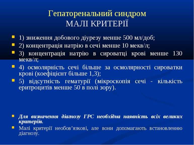 Гепаторенальний синдром МАЛІ КРИТЕРІЇ 1) зниження добового діурезу менше 500 ...