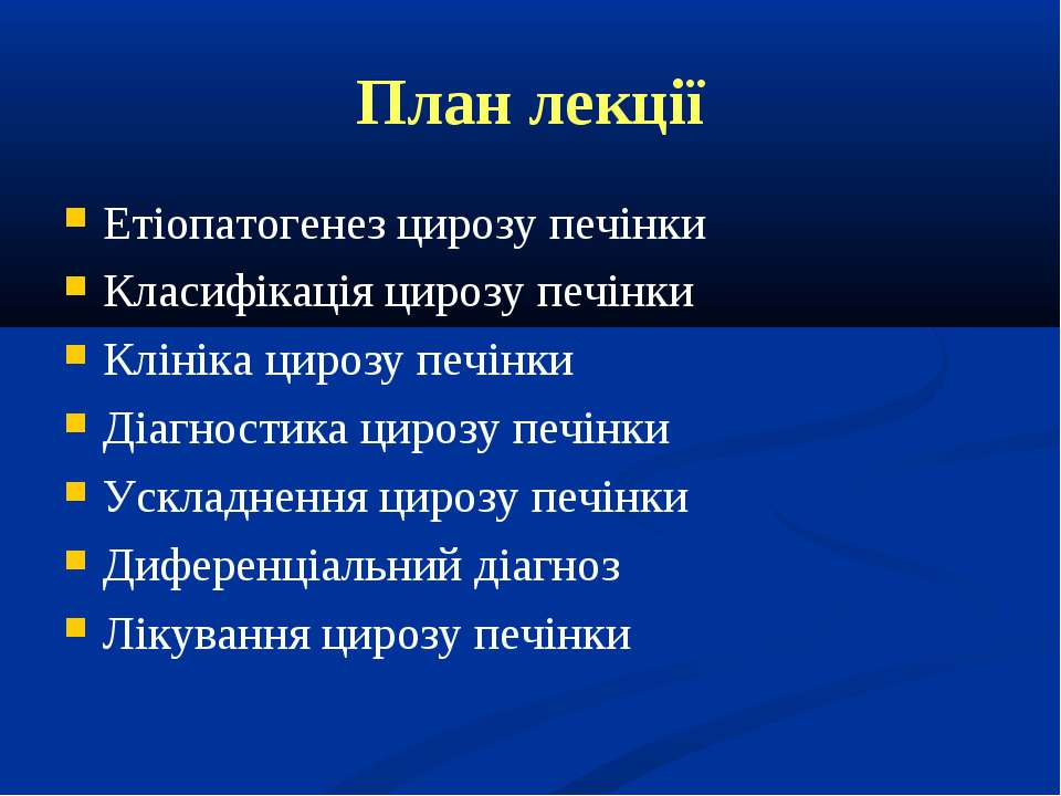 План лекції Етіопатогенез цирозу печінки Класифікація цирозу печінки Клініка ...