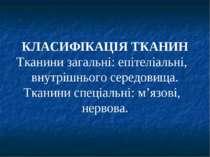 КЛАСИФІКАЦІЯ ТКАНИН Тканини загальні: епітеліальні, внутрішнього середовища. ...